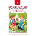 «Хрестоматия для внеклассного чтения» 2 класс