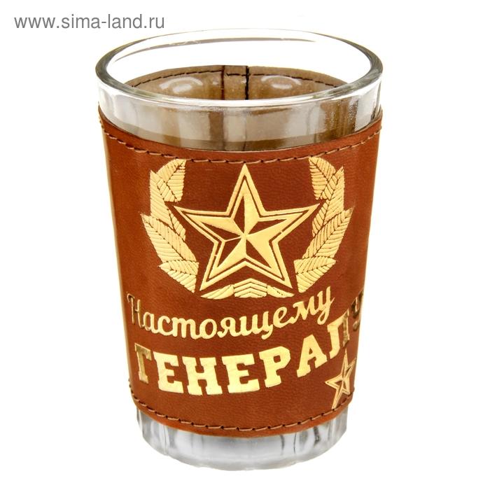 """Граненый стакан """"Настоящему генералу"""" 150 мл"""