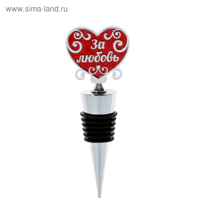 "Декоративная пробка для бутылки ""За любовь"""