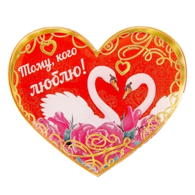 "Магнит-амулет для любимого ""Тому кого люблю"""