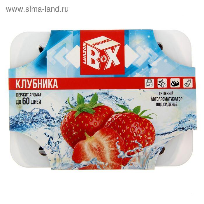"Ароматизатор под сиденье авто ""Aroma box"", клубника"