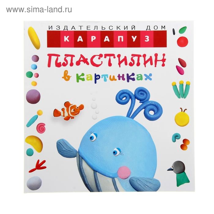 Пластилин в картинках. Кит, для детей 2-4 лет. Автор: Московка О.С.