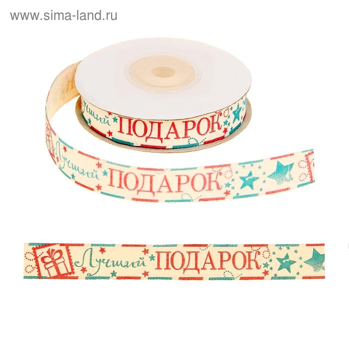 """Лента декоративная """"Лучший подарок"""", 1,5 см х10 м"""