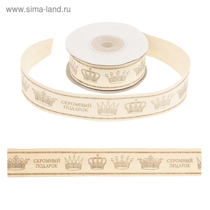 "Лента декоративная ""Скромный подарок"", 2,5 см х 10 м"