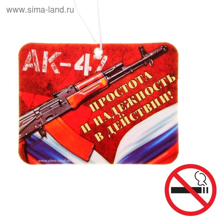 """Ароматизатор в авто Патриотическая серия """"АК-47"""""""
