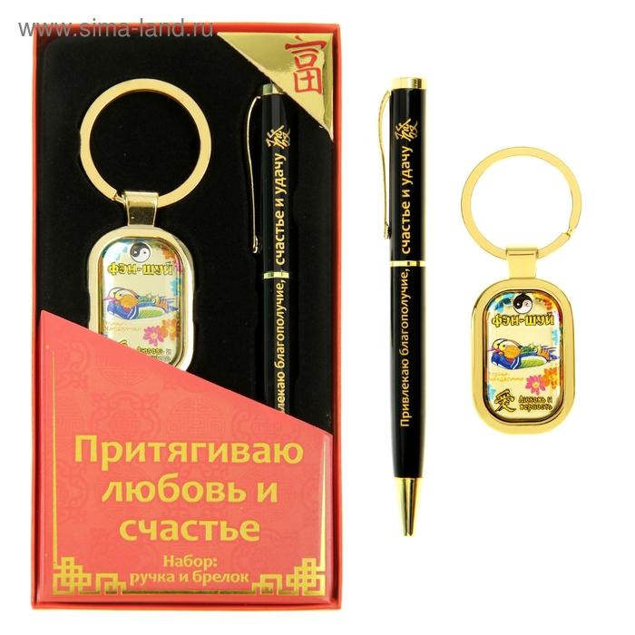 """Набор подарочный """"Притягиваю Любовь и Счастье. Фэн-Шуй"""": ручка и брелок"""