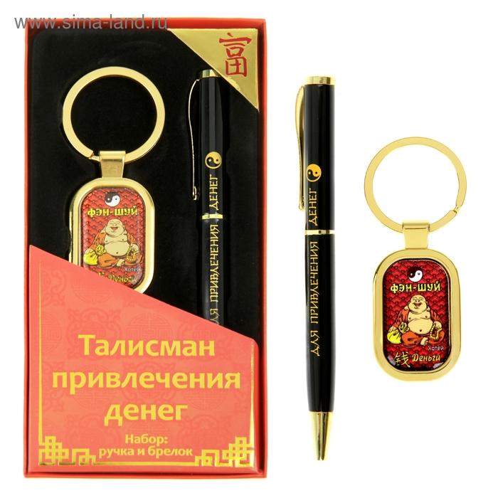 """Набор подарочный """"Талисман привлечения денег. Фэн-Шуй"""": ручка и брелок"""