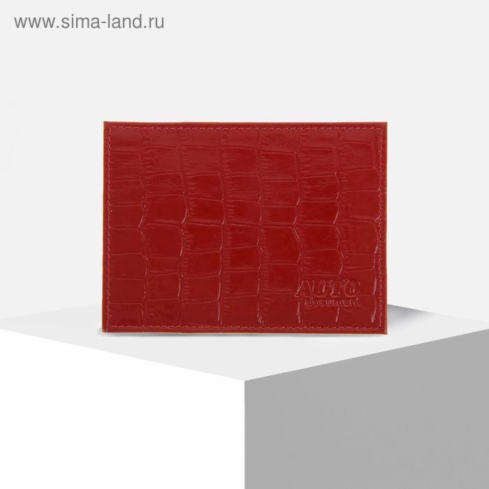 Обложка для автодокументов, красный крокодил