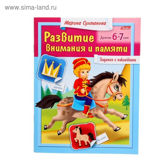 Развитие внимания и памяти Для детей 6-7 лет, с наклейками