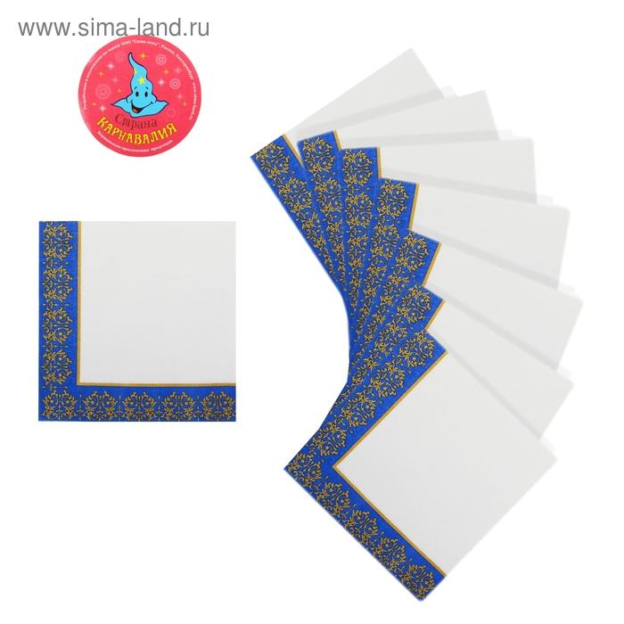 """Салфетки бумажные (набор 20 шт) 33*33 см """"Цветные поля"""", цвет синий"""
