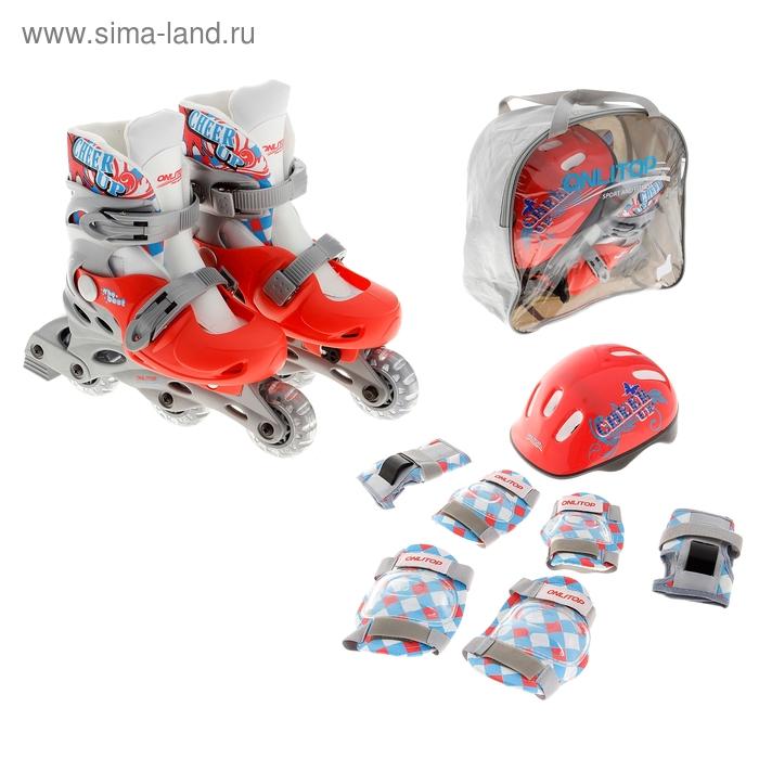 Набор Ролики раздвижные + Защита, колеса PVC 64 мм, пластиковая рама, coral р.31-34