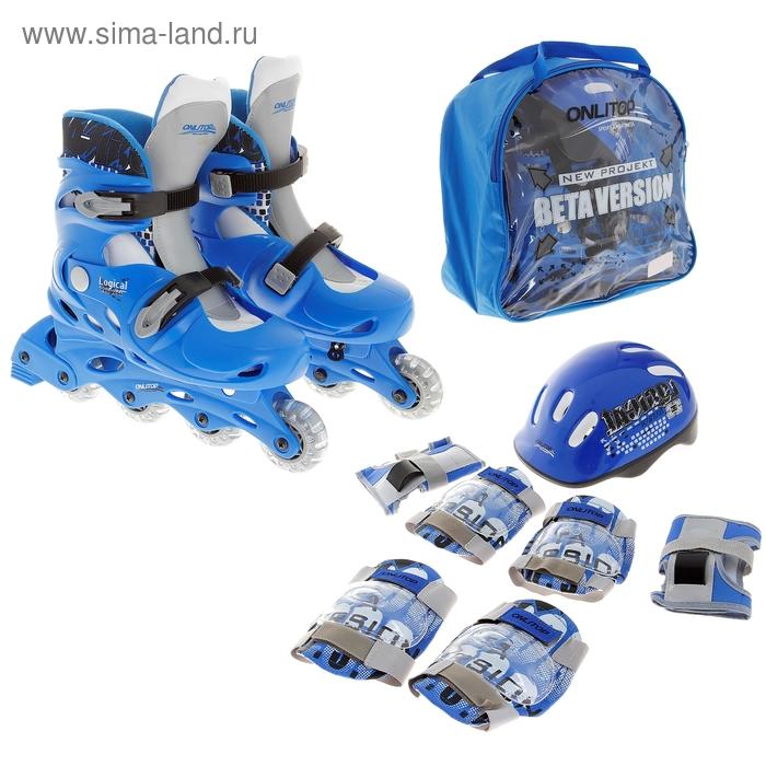 Набор Ролики раздвижные + Защита, колеса PVC 64 мм, пластиковая рама, blue р.35-38