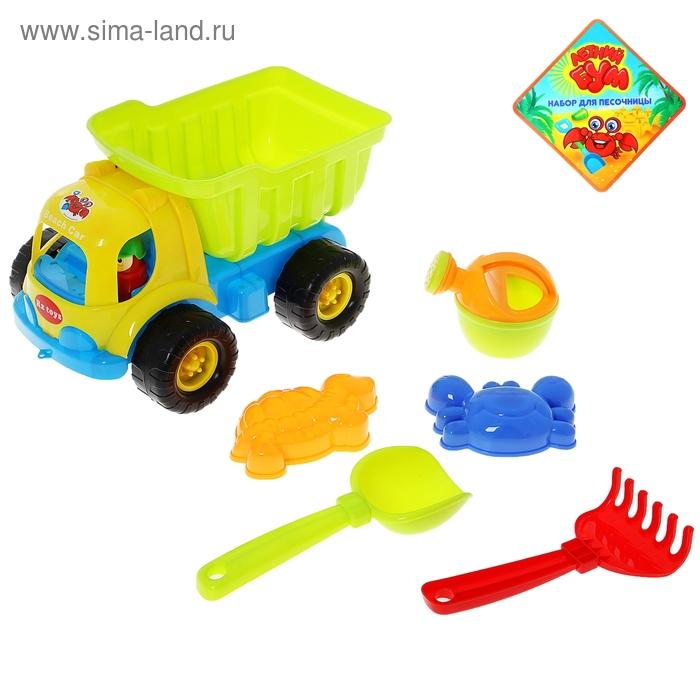 """Песочный набор """"Грузовик"""" 6 предметов: машина, лейка, лопатка, грабли, формочки 2 шт, цвета МИКС"""