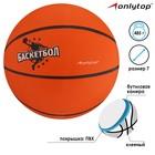 Мяч баскетбольный Jamр, PVC, размер 7