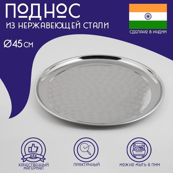 Поднос круглый d=45 см