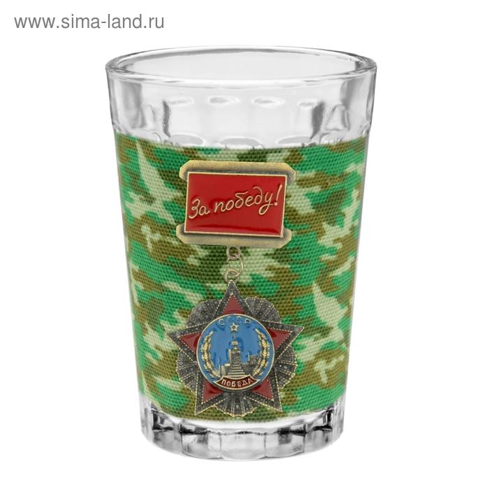 """Граненый стакан """"За победу""""с орденом (150 мл)"""