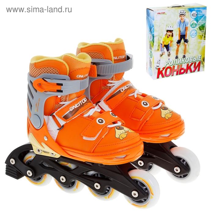 Роликовые коньки раздвижные, ABEC 5, колеса PU 64 мм, пластиковая рама, orange р.31-34