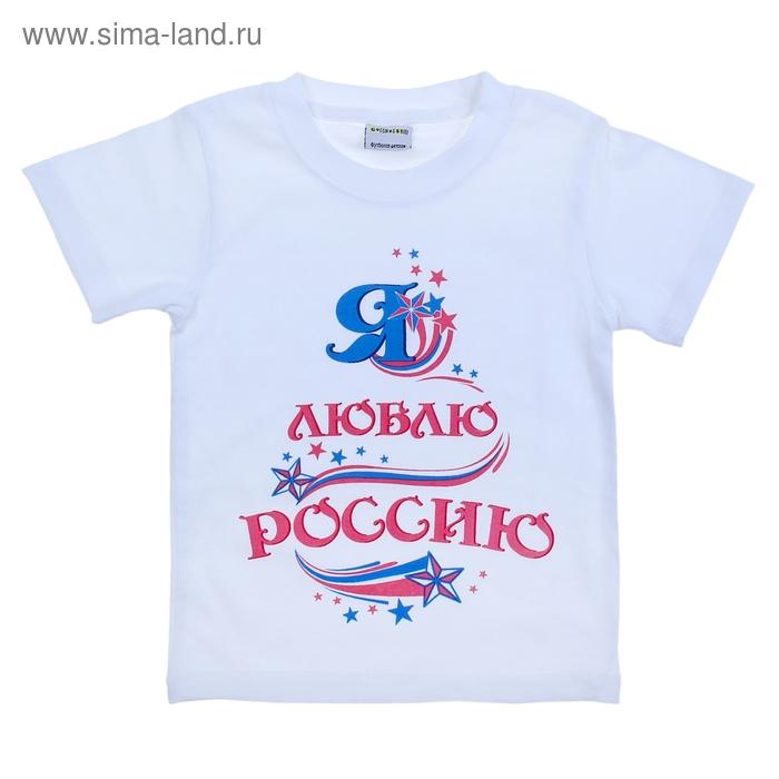 """Футболка детская Collorista """"Я люблю Россию"""", рост 86-92 см (28), 1-2 года"""