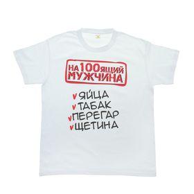 "Футболка мужская ""Collorista"" На100ящий Мужчина, р-р S (44), 100% хлопок трикотаж"