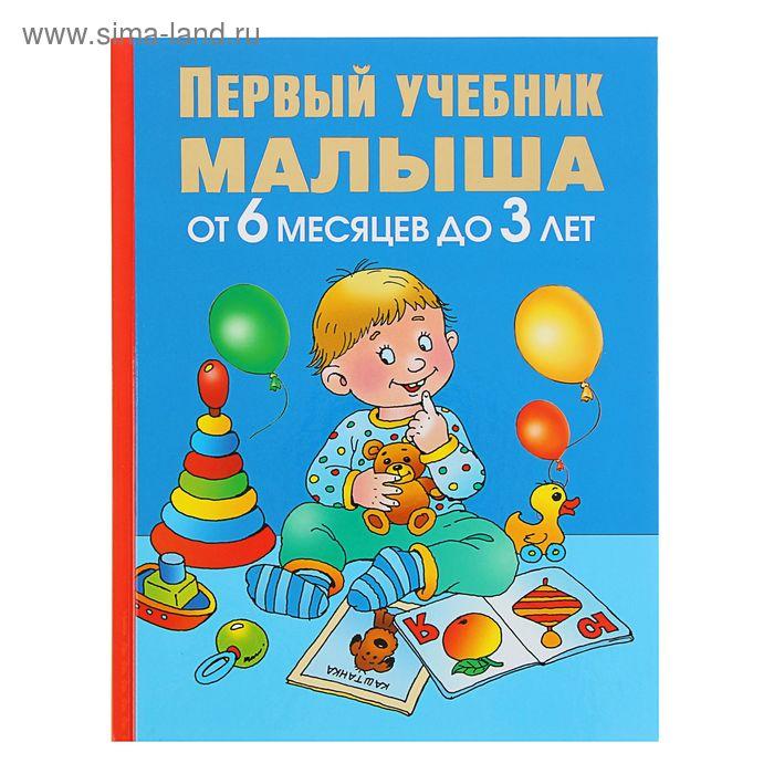 Первый учебник малыша. От 6 месяцев до 3 лет. автор: Жукова О.С.