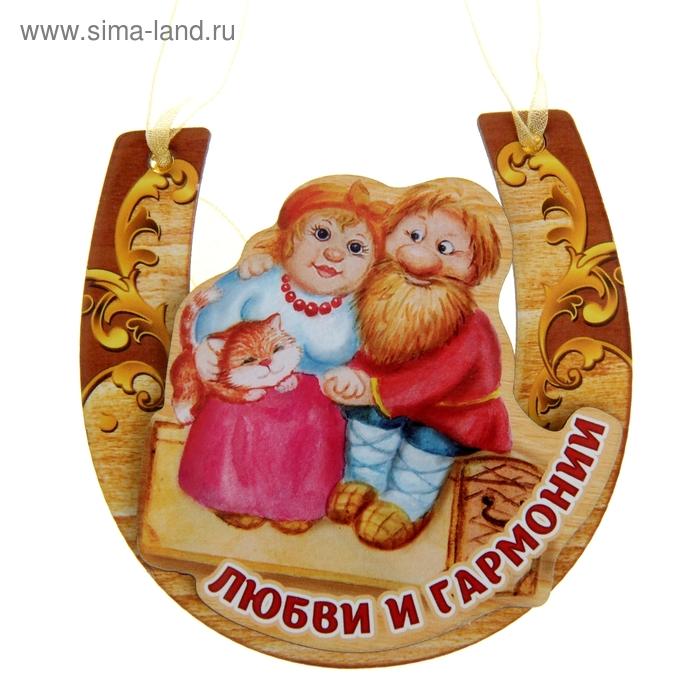 """Магнит подкова """"Любви и гармонии"""""""