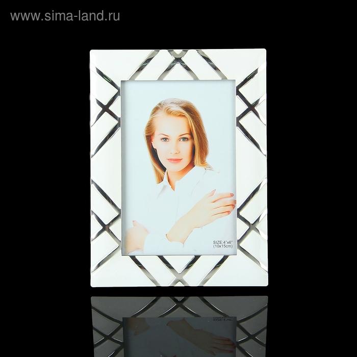 """Фоторамка """"Плетение"""" белая эмаль 10х15 см"""