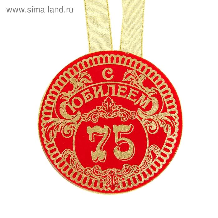 """Медаль с бархатным напылением """"С юбилеем 75"""""""