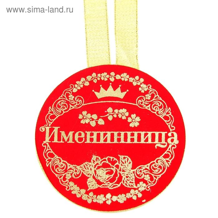 """Медаль с бархатным напылением """"Именинница"""""""