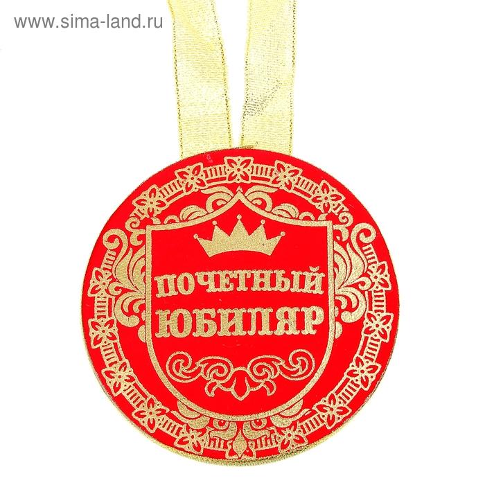 """Медаль с бархатным напылением """"Почетный юбиляр"""""""