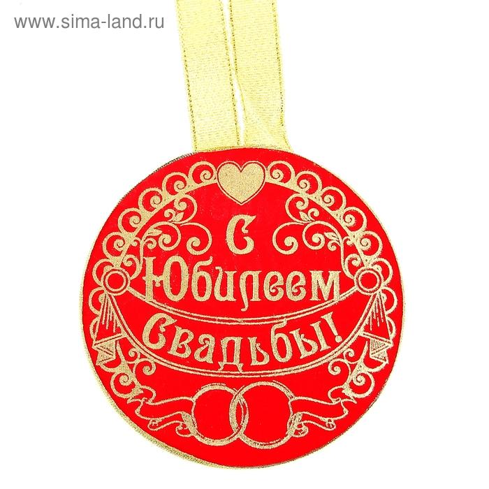 """Медаль с бархатным напылением """"С юбилеем свадьбы"""""""