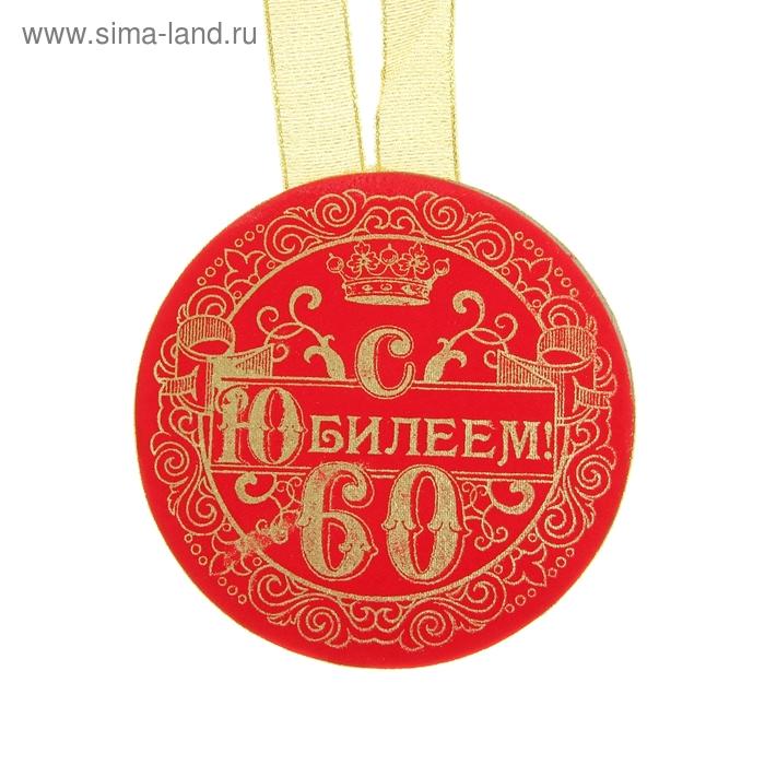"""Медаль с бархатным напылением """"С юбилеем 60"""""""