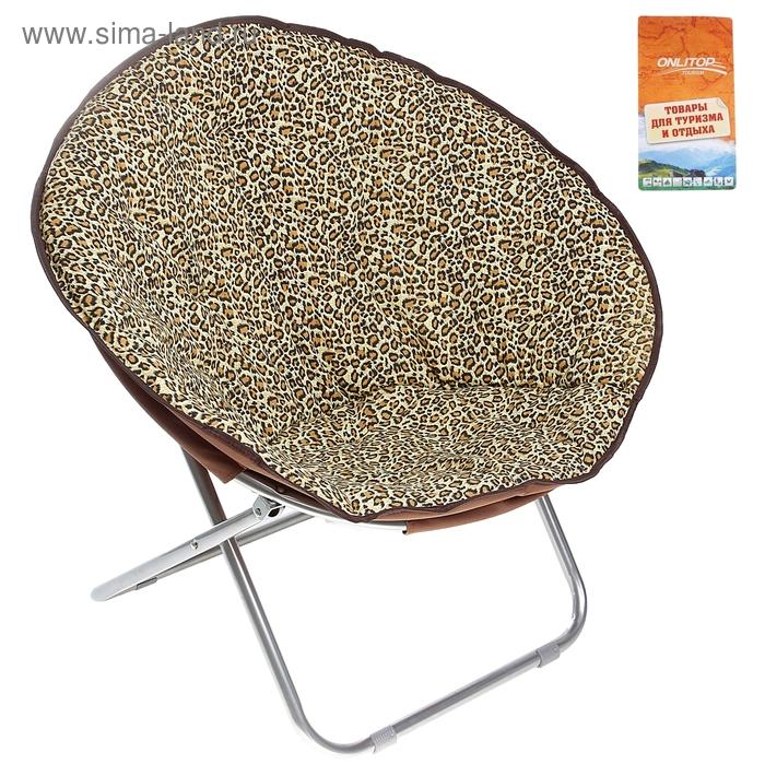Кресло Leo складное, до 70 кг, размер 65 х 80 х 76 см