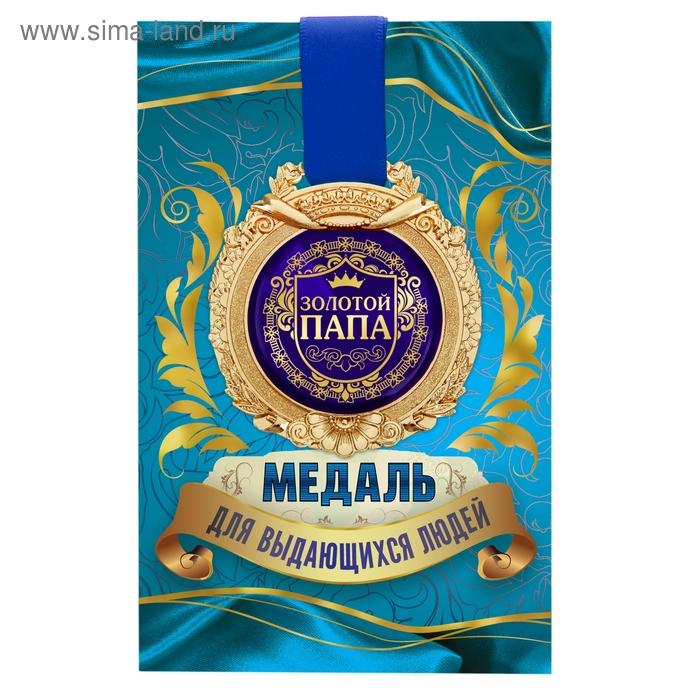 """Медаль в открытке """"Золотой папа"""""""