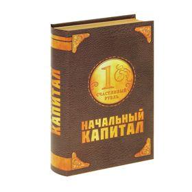 """Книга-сейф """"Начальный капитал"""""""