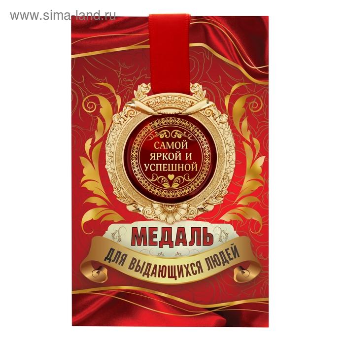 """Медаль в открытке """"Самой яркой и успешной"""""""