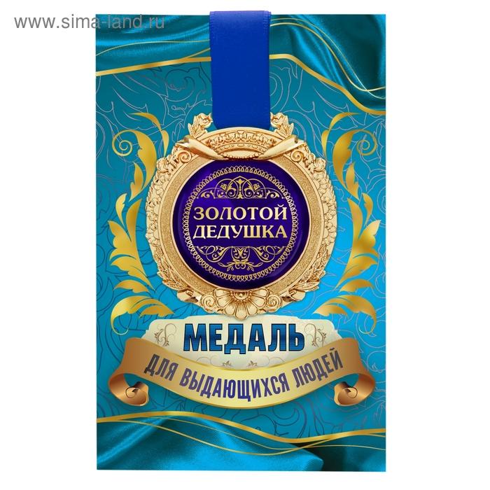 """Медаль в открытке """"Золотой дедушка"""""""