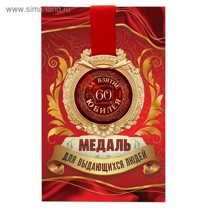 """Медаль в открытке """"За взятие юбилея. 60"""""""