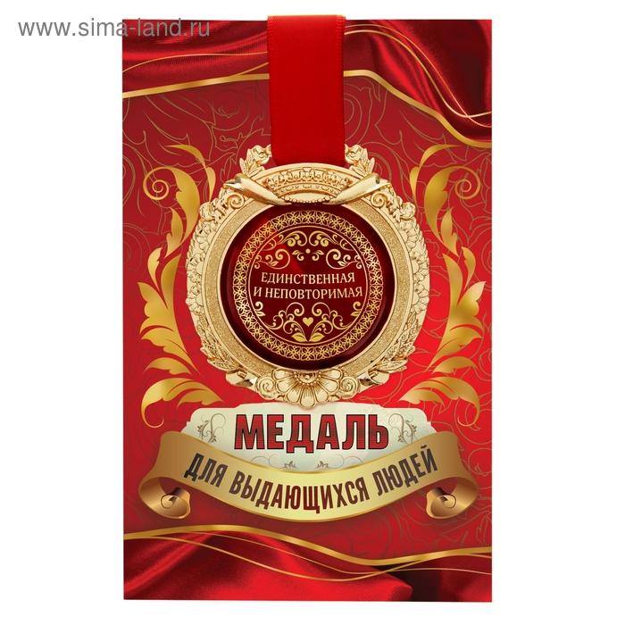 """Медаль в открытке """"Единственная и неповторимая"""""""