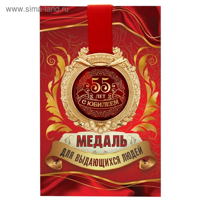 """Медаль в открытке """"С юбилеем 55"""""""