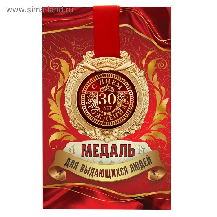 """Медаль в открытке """"С днем Рождения 30 лет"""""""