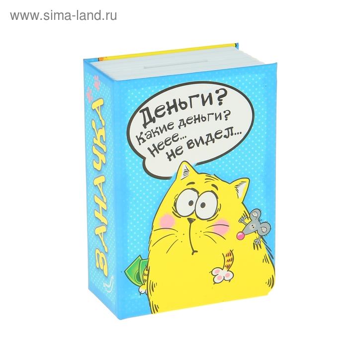 """Cейф-копилка """"Заначка"""""""