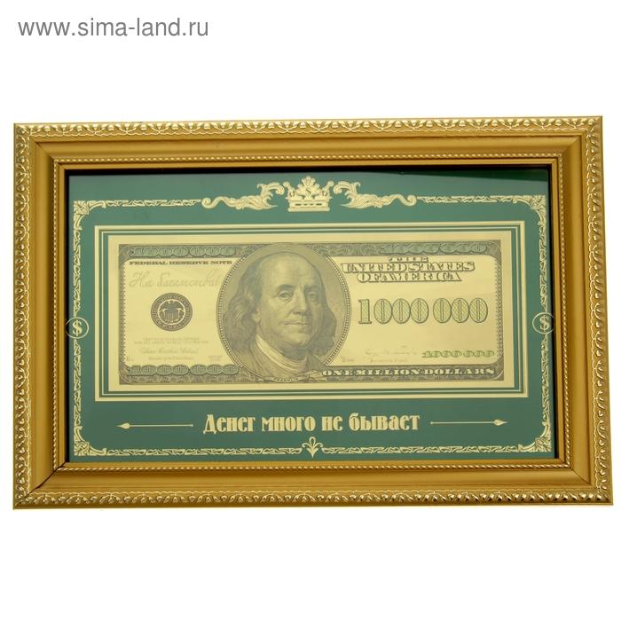 """Купюра в рамке 1 млн Долларов """"Денег много не бывает"""""""