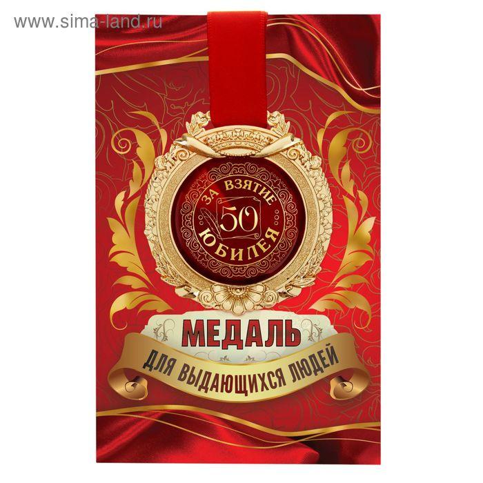 """Медаль в открытке """"За взятие юбилея. 50"""""""