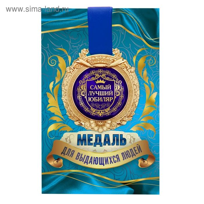 """Медаль в открытке """"Самый лучший юбиляр"""""""