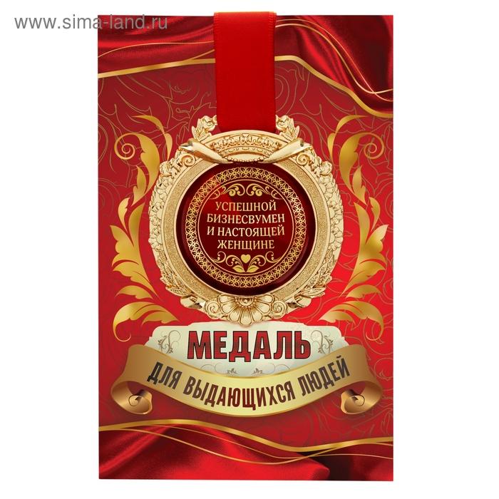 """Медаль в открытке """"Успешной бизнесвумен и настоящей женщине"""""""
