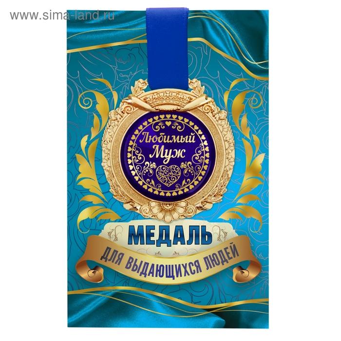 """Медаль в открытке """"Любимый муж"""""""