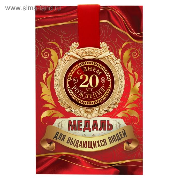 """Медаль в открытке """"С днем Рождения 20 лет"""""""