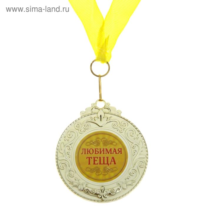 """Медаль """"Любимая теща"""""""