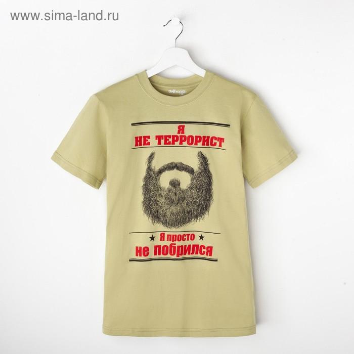 "Футболка мужская Collorista 3D ""Я не террорист"", размер M (46), 100% хлопок, трикотаж"