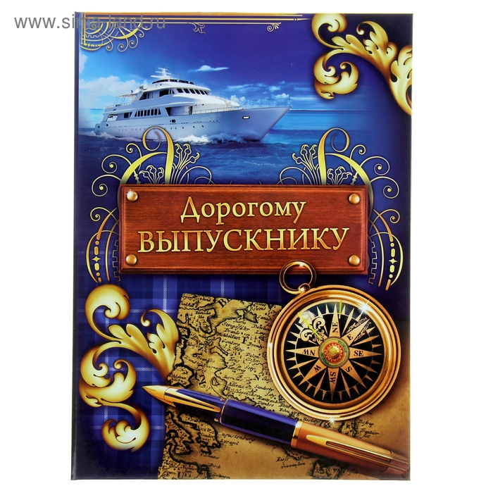 """Папка адресная """"Дорогому выпускнику"""" с 2-мя файлами"""